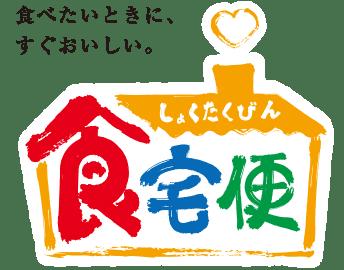 食宅便 - 日清医療食品
